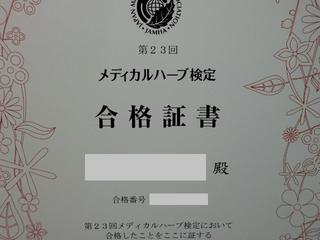 合格証書.png